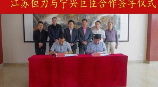 江苏伟德BETVICTOR与宁兴巨臣就钢板锯切圆锯床研制及产业化项目展开合作
