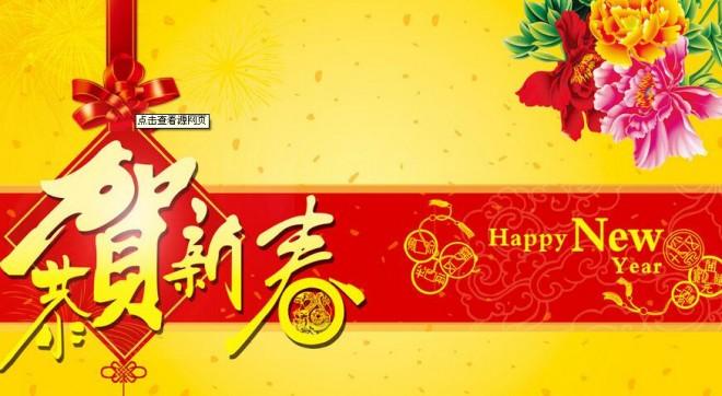 伟德BETVICTOR伟德betvictorAPP恭祝大家新年快乐