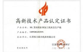 2014高新技术产品证书HLX05线