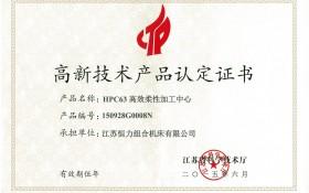 2015高新技术产品证书HPC63