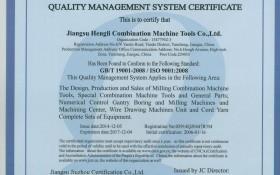 恒力质量管理体系认证